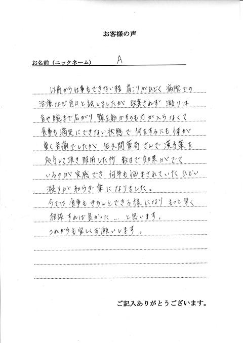 voice_016_katakori