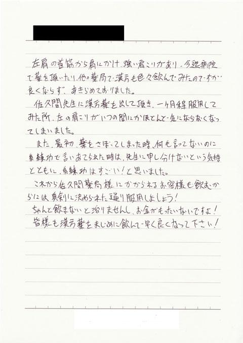 voice_20110126