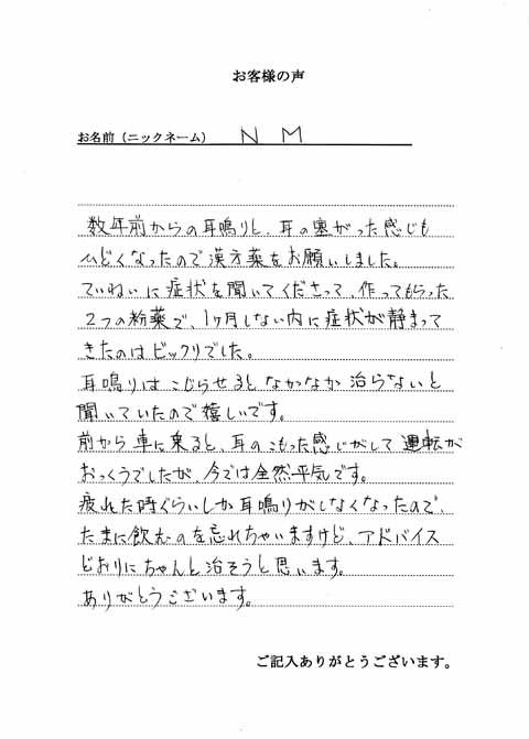 voice_mimi_001