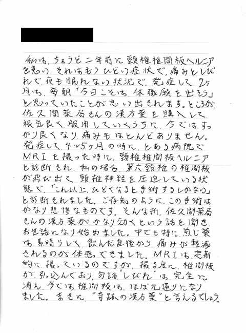 voice_udeno_itami_001