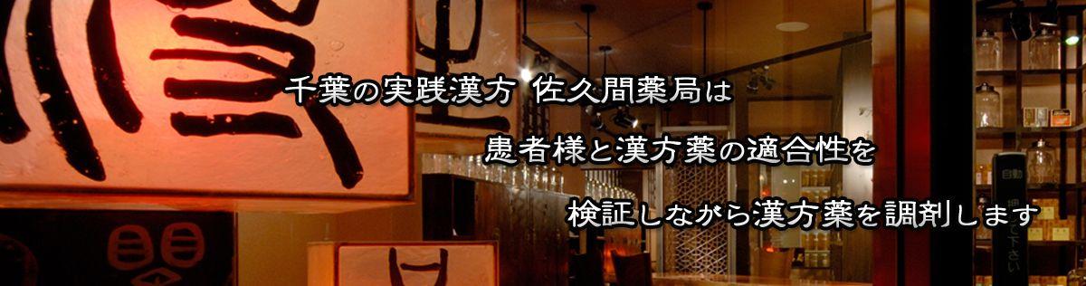 神経痛・不妊症・耳鼻科疾患の漢方薬局|千葉県